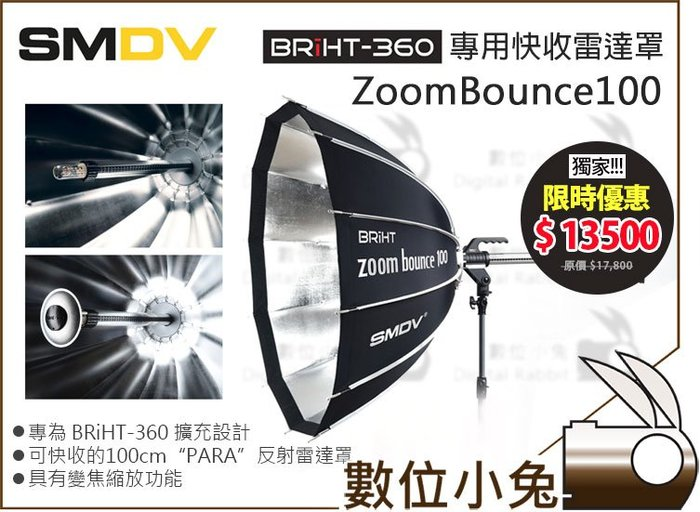 數位小兔【SMDV ZOOMBOUNCE 100S 變焦反射罩-銀 獨家限時優惠 】BRIHT-360 專用 公司貨