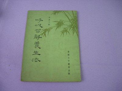 呼吸習靜養生法 因是子著 香港太平書局出版 50年代 絕版舊版書