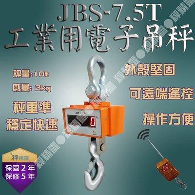 磅秤 電子秤 天車吊秤 JBS-7.5T 電子吊秤 超亮紅字LED顯示幕 --保固兩年【秤精靈】