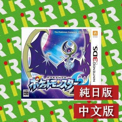 【3DS 原版片】神奇寶貝 精靈寶可夢 月亮 純日版 中文字幕 日規機專用 【台中一樂電玩】