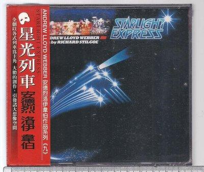 安德烈洛伊韋伯作品系列九 星光列車 [ STARLIGHT EXPRESS ] 2CD未拆封