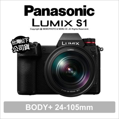 【薪創光華】Panasonic LUMIX S1 24-105mm F4