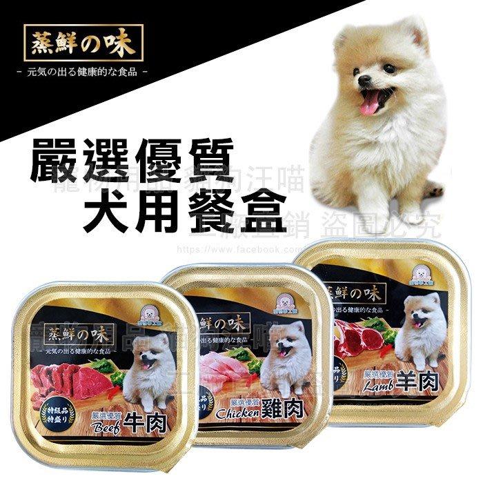 狗餐盒 蒸鮮之味犬用餐盒 【單盒100g】健康 台灣製 狗零食 狗餐盒 寵物飼料 狗糧 狗食 幼犬 成犬 老犬 寵物食品