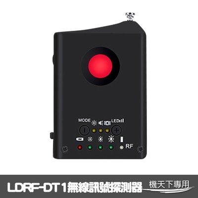►阿檳仔小舖◄LDRF-DT1 反針孔反偷拍偵測器 全功能 紅外線 防針孔攝影 防竊聽 防汽車追蹤