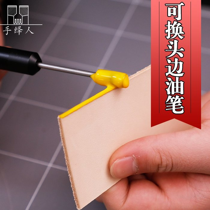 千夢貨鋪-絲網邊油筆可換頭雙頭皮具工具皮革油邊上邊油神器皮邊皮包修復器#皮革護理#皮革染料#手工製作