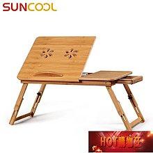 陽光穀 床上筆電桌折疊筆記本支架懶人桌 竹子筆記本散熱架  【HOT購物狂】