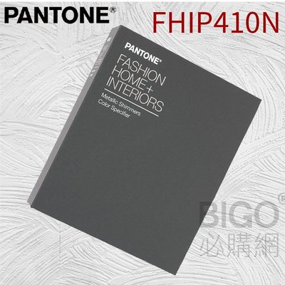 【美國原裝】PANTONE FHIP410N 紡織色票 閃光金屬色手冊 色卡 化妝品色票 油漆 色彩 室內設計