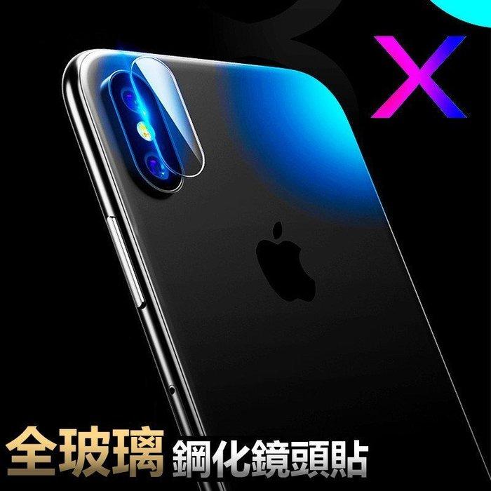蘋果 鏡頭貼 鏡頭膜 iphone X xr XS max 7 8 9 6S 6 plus 高清鋼化玻璃貼全玻璃
