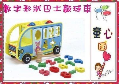 優質益智木製教具~數字形狀巴士敲打台~超可愛敲球車~◎童心玩具1館◎
