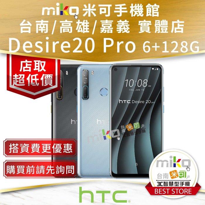 HTC Desire 20 Pro 6G/128G旗艦機 雙卡機 五鏡頭 空機報價$7990【中華東MIKO米可手機館】