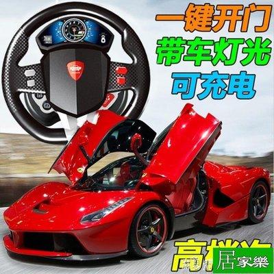 遙控玩具 超大型遙控汽車可開門方向盤充電動遙控賽車男孩兒童玩具跑車模型【居家樂】