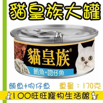 台南100旺旺 〔會員更優惠〕〔1500免運〕貓皇族 大罐 幫助整腸除臭 一箱(24罐)下標區 170g 貓罐頭 貓餐罐