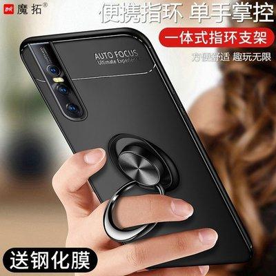 手機膜 鋼化膜vivo X27 protective case soft back cover ring magnetic手機殼