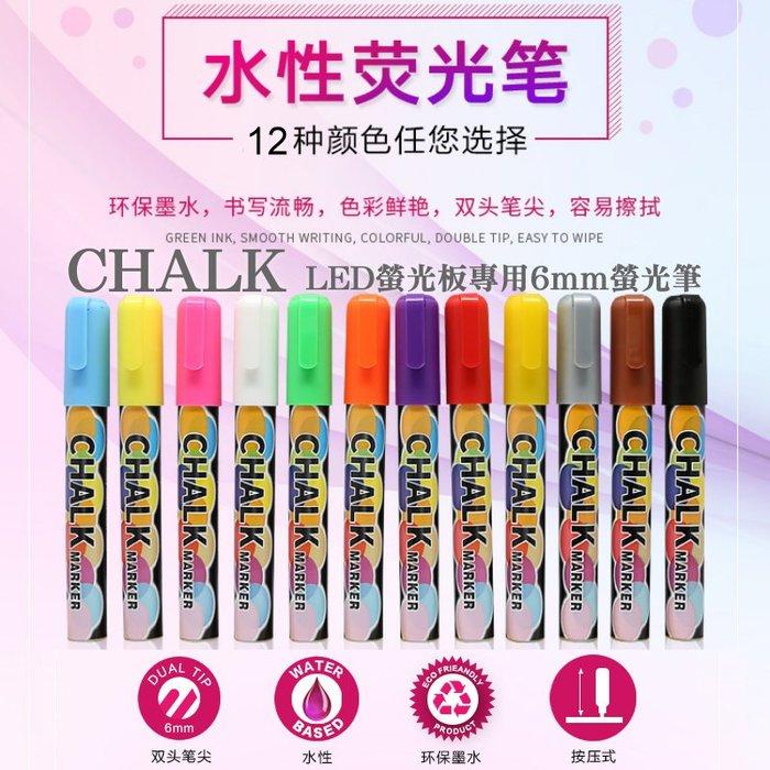 🔥淘趣購CHALK LED螢光板專用6mm螢光筆(圓斜雙頭可換、12色一組)💎玻璃筆擦擦筆夜光筆廣告看板筆