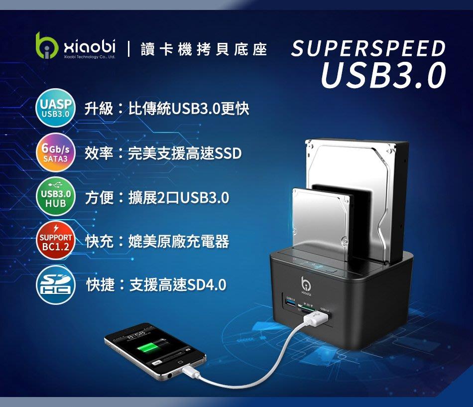 【小比科技】USB3.0雙SATA拷貝底座 + 讀卡機/HUB(尊爵黑)