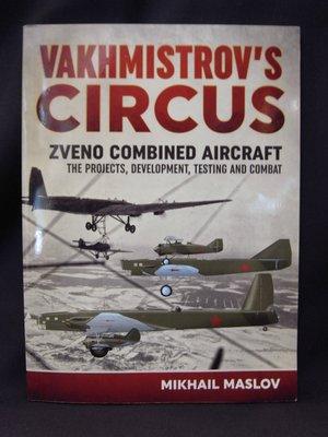 *阿威的舊書香*【特價 原文書 VAKHMISTROV'S CIRCUS】ZVENO COMBINED AIRCRAFT