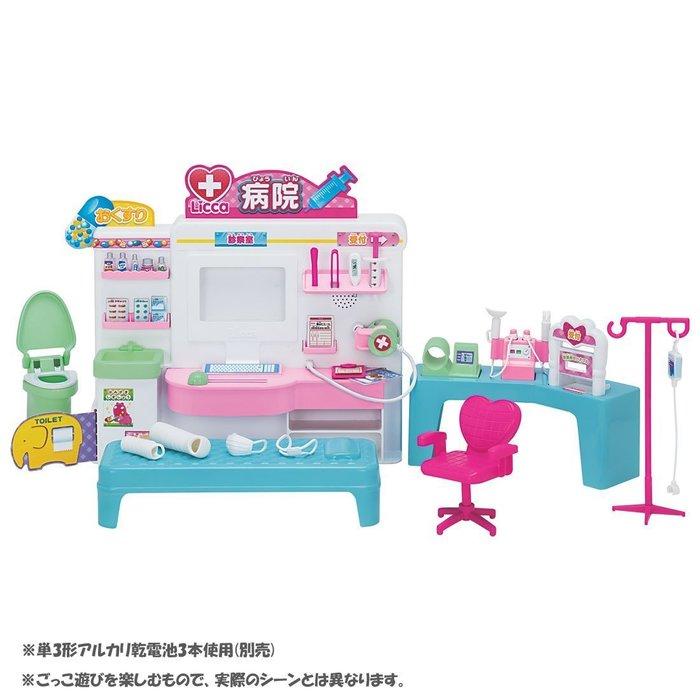 莉卡娃娃_莉卡愛心診所(不附娃娃)_89726 原價2100元 永和小人國玩具店