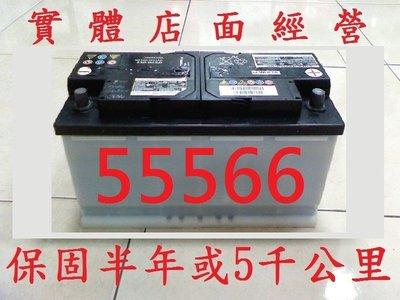 保固半年或5千公里 歐規 中古汽車電池 55566 55AH = GR96R = 55457 =55530 二手汽車電池