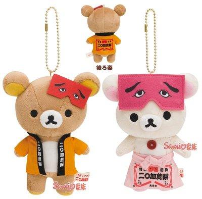 《東京家族》 日本 懶懶熊 拉拉熊 懶妹二O加煎餅屋特別販售 絨毛娃娃玩偶吊飾