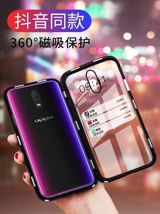 OPPO R17 R15 R11S R11 R9S R9 plus 手機殼 抖音同款 萬磁王 金屬邊框 鋼化玻璃背板 殼