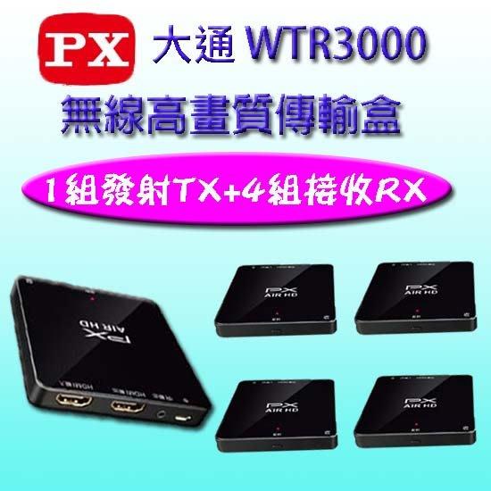 喬格電腦 PX大通 WTR-3000 無線HDMI高畫質傳輸盒~1組發射(TX) 含 4組接收(RX)