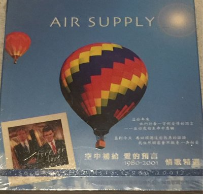 空中補給/ 愛的預言 1980-2001 情歌精選 Air Supply / Forever Love
