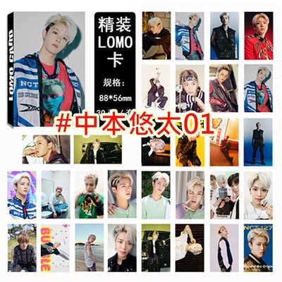 【首爾小情歌】NCT 127 LOMO卡 中本悠太 個人款 小卡組 30張卡片組  應援#01