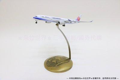 ✈A350-900XWB 藍鵲號 》空中巴士Airbus 飛機模型 飛行大使 金屬材質 1:500 B-18908 華航