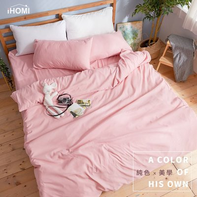 《iHOMI》芬蘭撞色設計-雙人床包枕套三件組-粉色