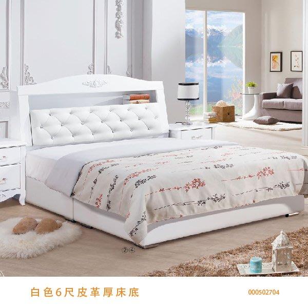 白色6尺皮革厚床底 雙人床箱 床架 單人床 台中新家具批發 000502704
