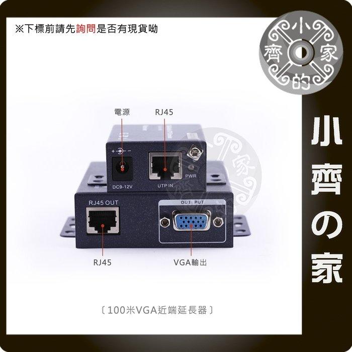 100米 雙VGA 近端 遠端 影音同步傳輸 D-SUB 網路 延長器 延伸器 放大器 DVR AHD監視系統 小齊的家