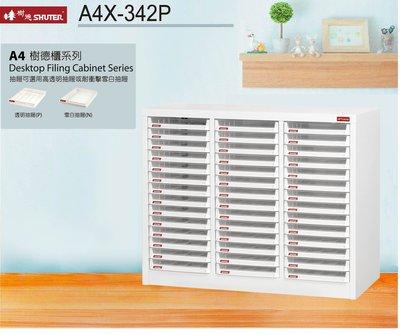 【樹德收納系列】落地型資料櫃 A4X-342P (檔案櫃/文件櫃/公文櫃/收納櫃/效率櫃)