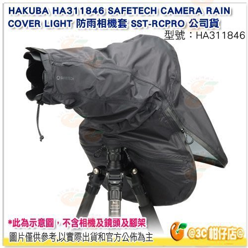 HAKUBA HA311846 SAFETECH CAMERA RAIN COVER LIGHT 防雨相機套 公司貨