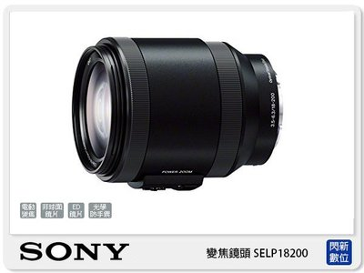 ☆閃新☆SONY E PZ 18-200mm F3.5-6.3 OSS  電動變焦鏡頭 (18-200 公司貨)