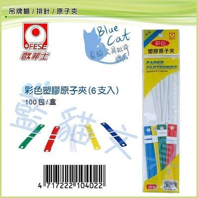 【可超商取貨】辦公用品/文件夾、檔案夾、整理、分類【BC17223】彩色塑膠原子夾(6支入)《歐菲士》【藍貓文具】