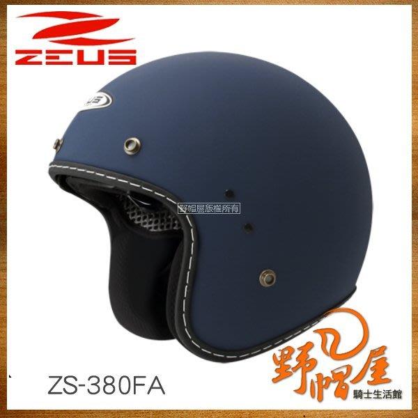 三重《野帽屋》ZEUS ZS-380 FA 復古帽 內鏡片 復古騎士風 GOGORO。消光藍