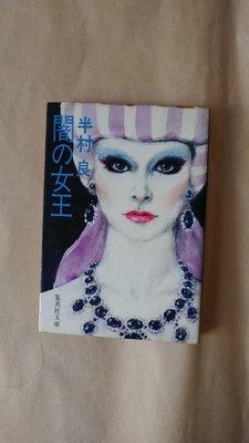 懸疑小說  :  闇の女王