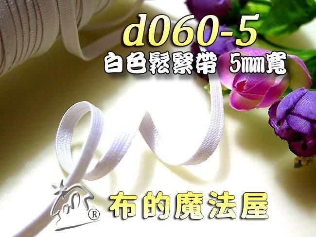【布的魔法屋】d060-5mm寬白色鬆緊帶5碼優惠價(買12送1,洋裁拼布鬆緊帶,台製彈性帶彈力帶,鬆緊繩批發,鬆緊帶)
