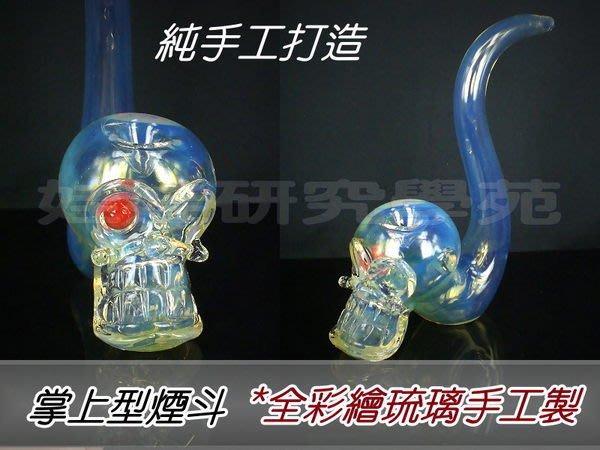 ㊣娃娃研究學苑㊣免運費 彩繪琉璃款 純手工吹製 手工琉璃煙斗 (LK17)