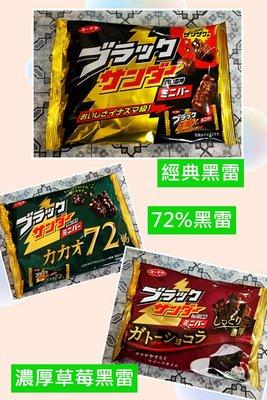 日本 有樂*黑雷神巧克力 經典 72% 濃厚草莓 杏仁榛果 發酵奶油 黑雷 量販包