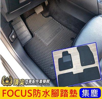 FORD福特【FOCUS防水腳踏墊】05-20年適用 蜂巢腳踏墊 前座後排地墊 鬆餅腳踏墊 MK4 FOCUS專用 內裝
