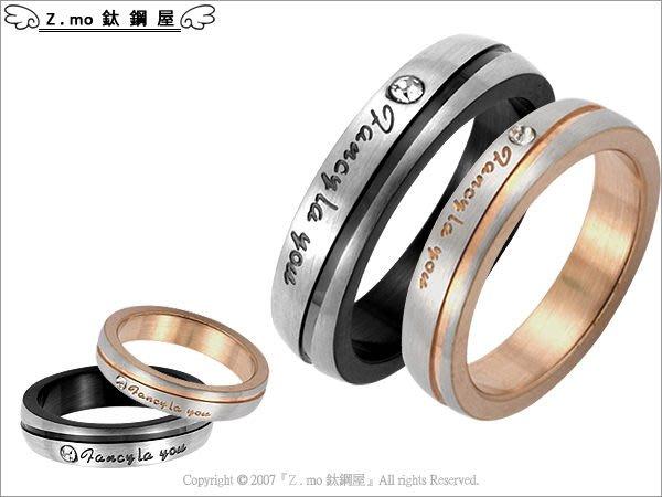 情侶對戒指 Z.MO鈦鋼屋 情侶戒指 字母戒指 白鋼戒指 字母戒指 閃亮水鑽 情人節 刻字【BCY062】單個價