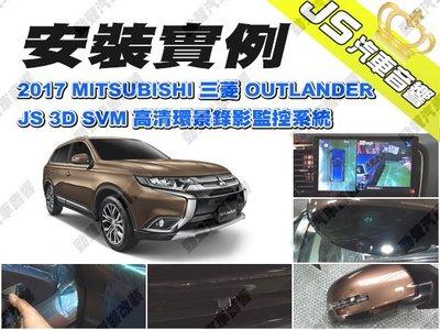 勁聲影音科技 安裝實例 2017 MITSUBISHI 三菱 OUTLANDER JS 3D SVM高清環景錄影監控系統