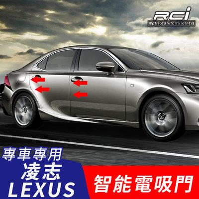 LEXUS 汽車專用 電吸門 電動門 升級改裝套件 LX RX NX UX IS CT LM 等系列