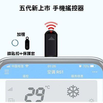 「歐拉亞」現貨 最新五代 學習型 手機 紅外線發射器 手機遙控器
