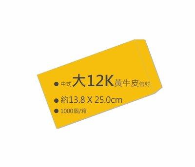 【卡樂好市】中式黃牛皮--大12K--空白信封〈約13.8 X 25.0cm〉