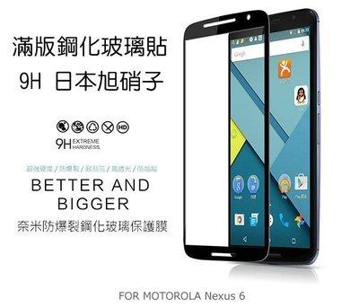 *phone寶*Motorola Nexus 6 CP+ 滿版防爆鋼化玻璃貼 9H硬度