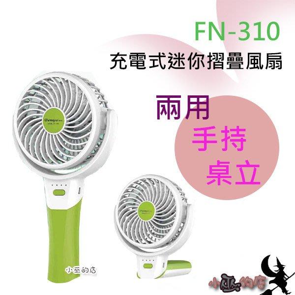 〔小巫的店〕*(FN-310 )Dennys USB充電式4吋小風扇(手持 / 站立兩用設計)小巧大風力(綠色款)歡迎團購贈品