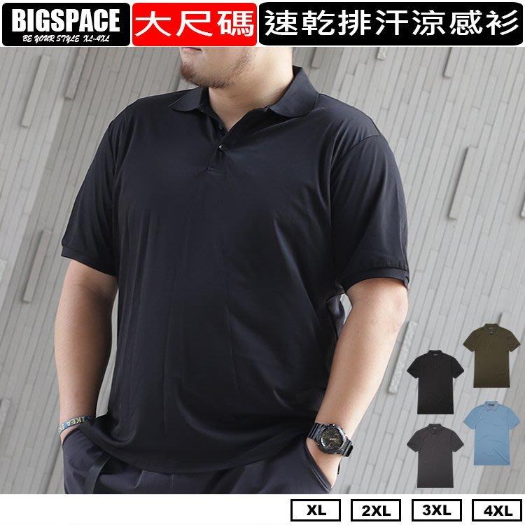 【加大空間】大尺碼網眼吸濕排汗涼感領衫 XL~4L 男裝大尺碼polo衫 XXXXL BIGSPACE【013082】