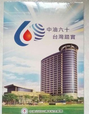 台灣中油六十週年紀念郵票~無對外發售